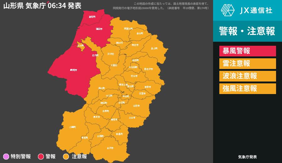 🚨山形県に気象警報(暴風)