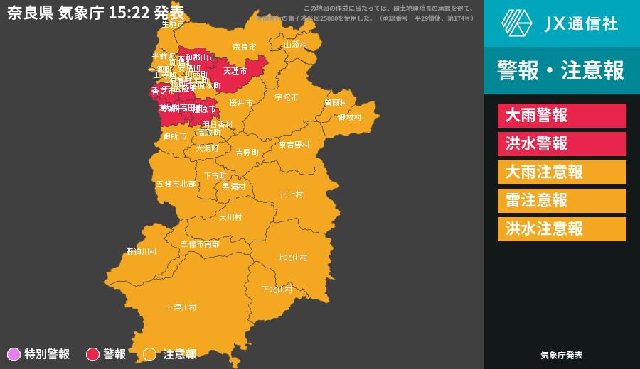 警報 現在 市 奈良